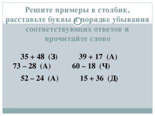 Решите примеры в столбик, расставьте буквы в порядке убывания соответствующих