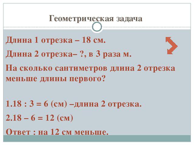Геометрическая задача Длина 1 отрезка – 18 см. Длина 2 отрезка– ?, в 3 раза м...