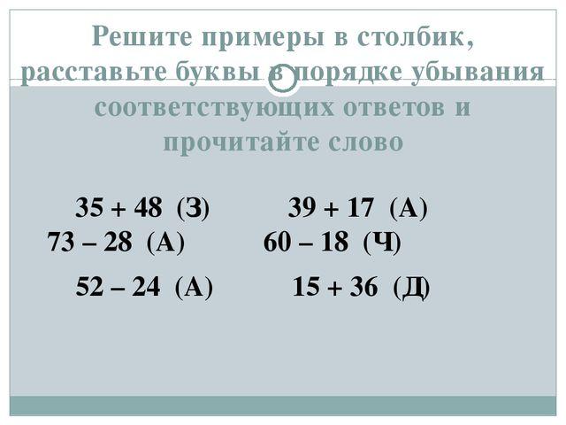 Решите примеры в столбик, расставьте буквы в порядке убывания соответствующих...