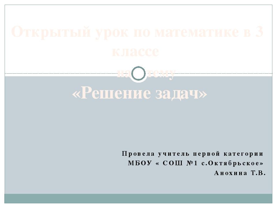Провела учитель первой категории МБОУ « СОШ №1 с.Октябрьское» Анохина Т.В. От...