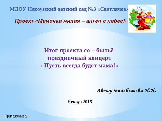 МДОУ Некоузский детский сад №3 «Светлячок» Проект «Мамочка милая – ангел с не...