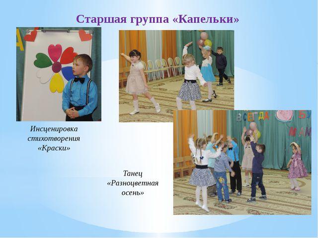 Старшая группа «Капельки» Инсценировка стихотворения «Краски» Танец «Разноцве...