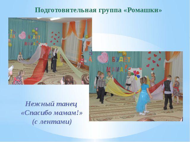 Подготовительная группа «Ромашки» Нежный танец «Спасибо мамам!» (с лентами)