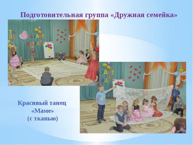 Подготовительная группа «Дружная семейка» Красивый танец «Маме» (с тканью)