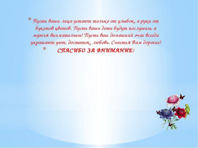 Пусть ваши лица устают только от улыбок, а руки от букетов цветов. Пусть ваши...