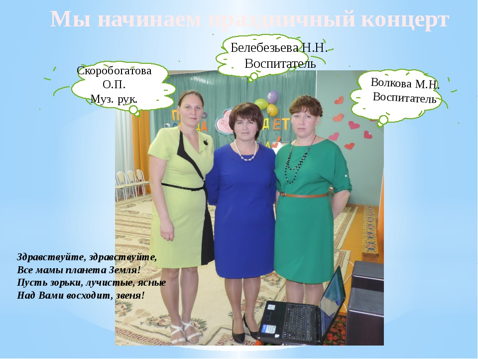 Мы начинаем праздничный концерт Волкова М.Н. Воспитатель Белебезьева Н.Н. Вос...