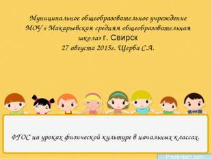 ФГОС на уроках физической культуре в начальных классах. Prezentacii.com Муни