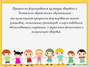 Программа формирования культуры здорового и безопасного образа жизни обучающи
