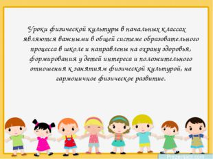 Уроки физической культуры в начальных классах являются важными в общей систе