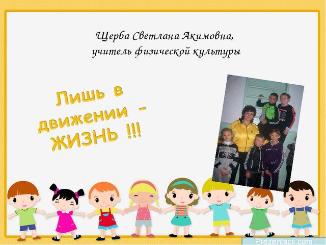Prezentacii.com Щерба Светлана Акимовна, учитель физической культуры