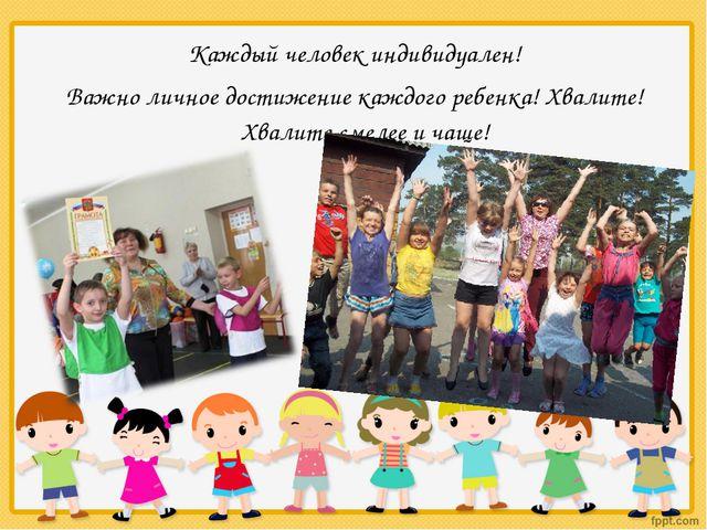 Каждый человек индивидуален! Важно личное достижение каждого ребенка! Хвалите...