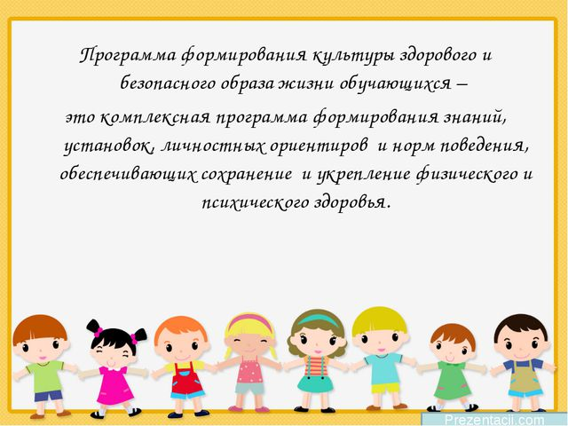 Программа формирования культуры здорового и безопасного образа жизни обучающи...
