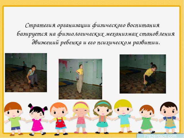 Стратегия организации физического воспитания базируется на физиологических м...