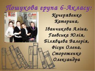 Пошукова група 6-Акласу: Кучерявенко Катерина, Іванчикова Аліна, Гаєвська Юлі