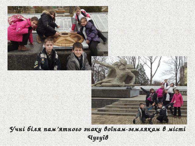 Учні біля пам'ятного знаку воїнам-землякам в місті Чугуїв