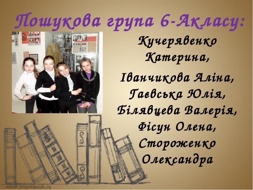 Пошукова група 6-Акласу: Кучерявенко Катерина, Іванчикова Аліна, Гаєвська Юлі...