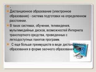 . Дистанционное образование (электронное образование) - система подготовки на