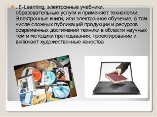 . E-Learning, электронные учебники, образовательные услуги и применяет технол
