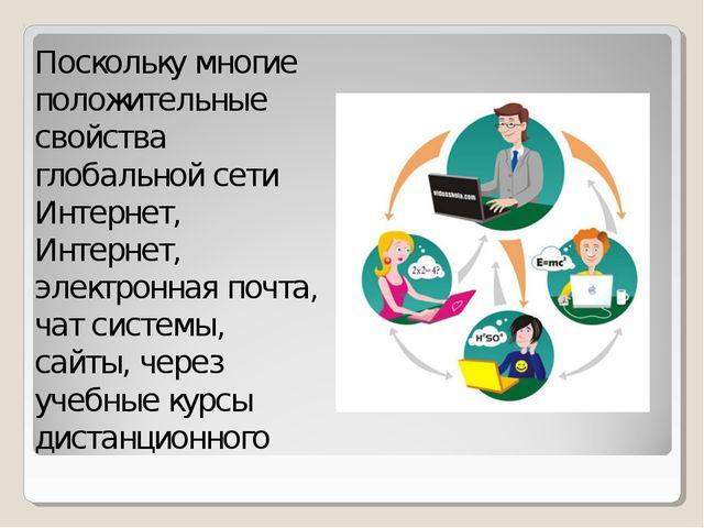 Поскольку многие положительные свойства глобальной сети Интернет, Интернет, э...