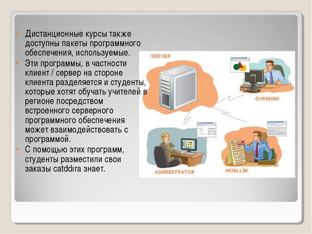 Дистанционные курсы также доступны пакеты программного обеспечения, используе...