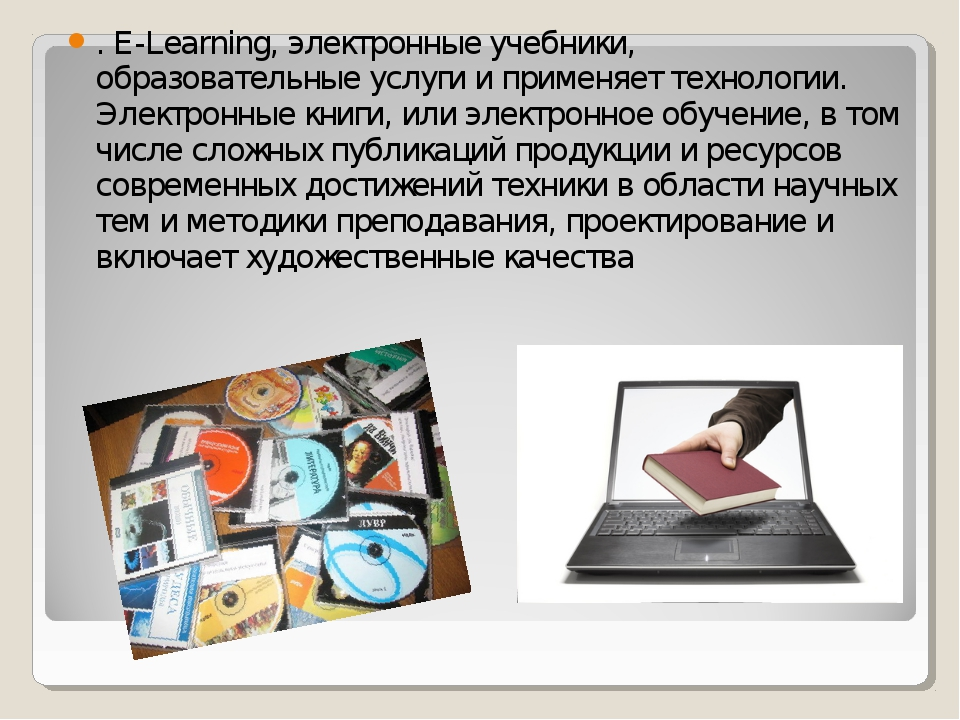. E-Learning, электронные учебники, образовательные услуги и применяет технол...