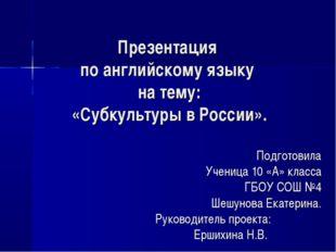 Презентация по английскому языку на тему: «Субкультуры в России». Подготовила