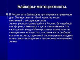 Байкеры-мотоциклисты. В России есть байкерские группировки в привычном для З