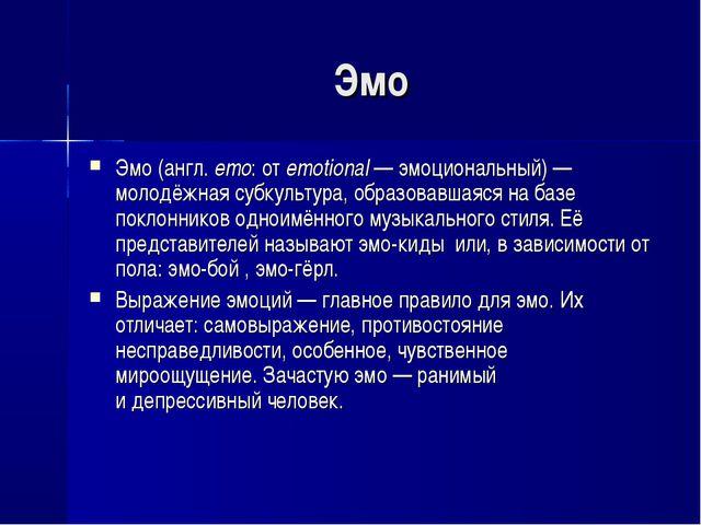 Эмо Эмо(англ.emo: отemotional— эмоциональный)— молодёжнаясубкультура, о...