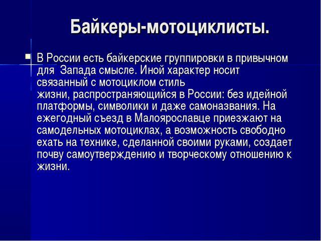 Байкеры-мотоциклисты. В России есть байкерские группировки в привычном для З...