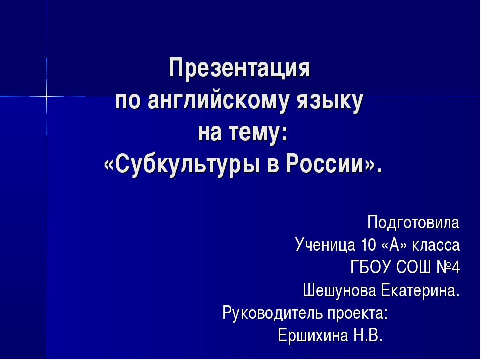 Презентация по английскому языку на тему: «Субкультуры в России». Подготовила...