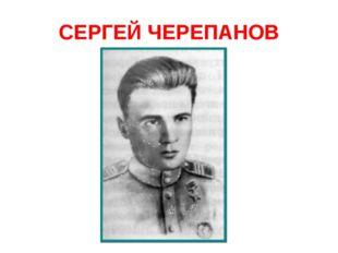 СЕРГЕЙ ЧЕРЕПАНОВ