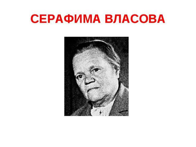 СЕРАФИМА ВЛАСОВА