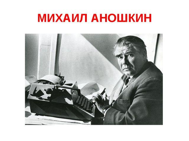 МИХАИЛ АНОШКИН