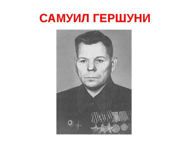 САМУИЛ ГЕРШУНИ