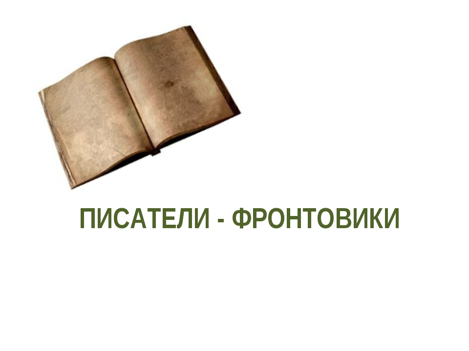 ПИСАТЕЛИ - ФРОНТОВИКИ