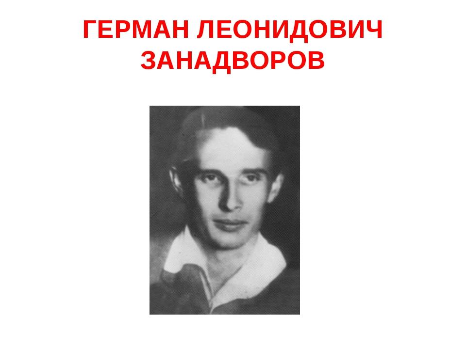 ГЕРМАН ЛЕОНИДОВИЧ ЗАНАДВОРОВ