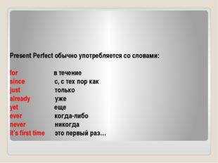Present Perfect обычно употребляется со словами: for в течение since с, с те