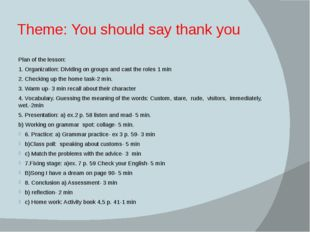 Theme: You should say thank you Plan of the lesson: 1. Organization: Dividing