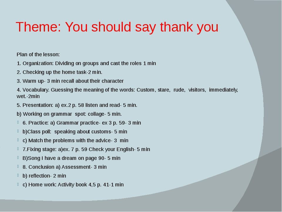 Theme: You should say thank you Plan of the lesson: 1. Organization: Dividing...