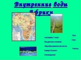 Внутренние воды Африки Урок географии 7 класс Спас-Ильдинская основная общеоб