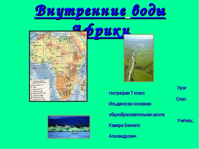 Внутренние воды Африки Урок географии 7 класс Спас-Ильдинская основная общеоб...