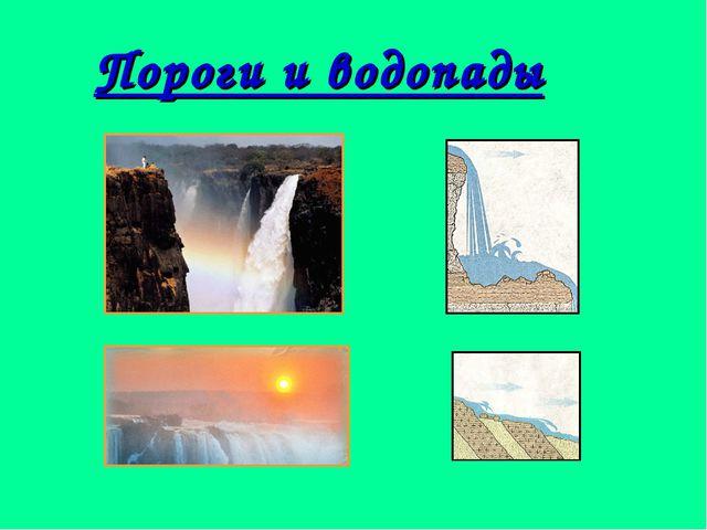 Пороги и водопады