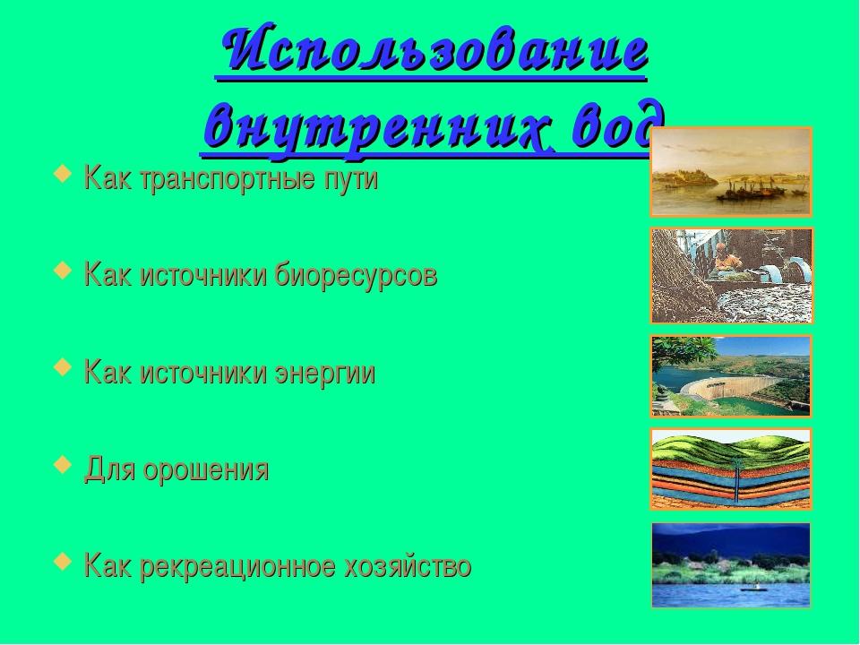 Использование внутренних вод Как транспортные пути Как источники биоресурсов...