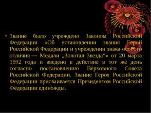 Звание было учреждено Законом Российской Федерации «Об установлении звания Ге