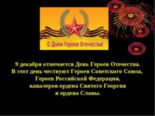 9 декабря отмечается День Героев Отечества. В этот день чествуют Героев Совет
