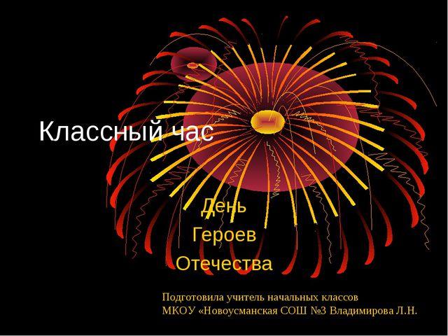 Классный час День Героев Отечества Подготовила учитель начальных классов МКОУ...