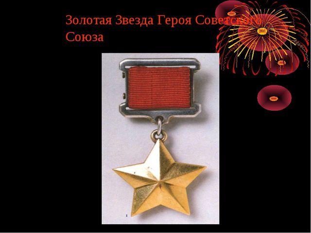 Золотая Звезда Героя Советского Союза