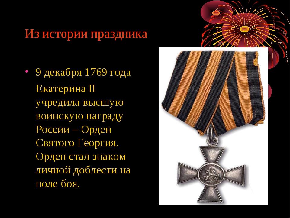 Из истории праздника 9 декабря 1769 года Екатерина II учредила высшую воинску...