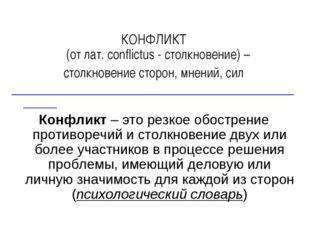 КОНФЛИКТ (от лат. conflictus - столкновение) – столкновение сторон, мнений,