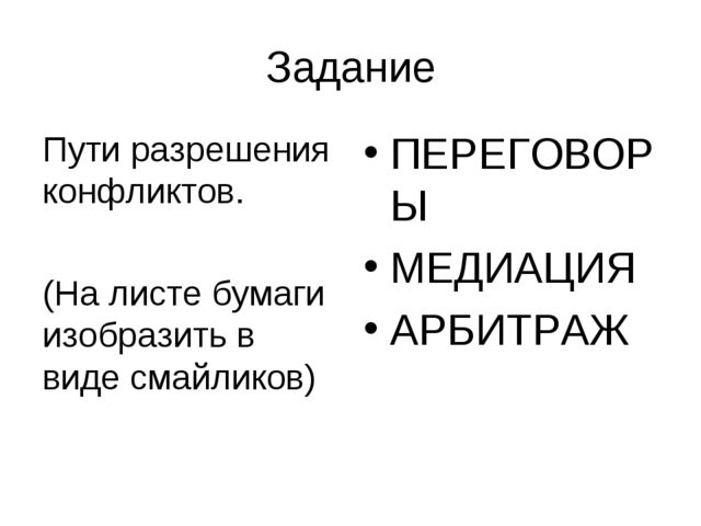 Задание Пути разрешения конфликтов. (На листе бумаги изобразить в виде смайли...